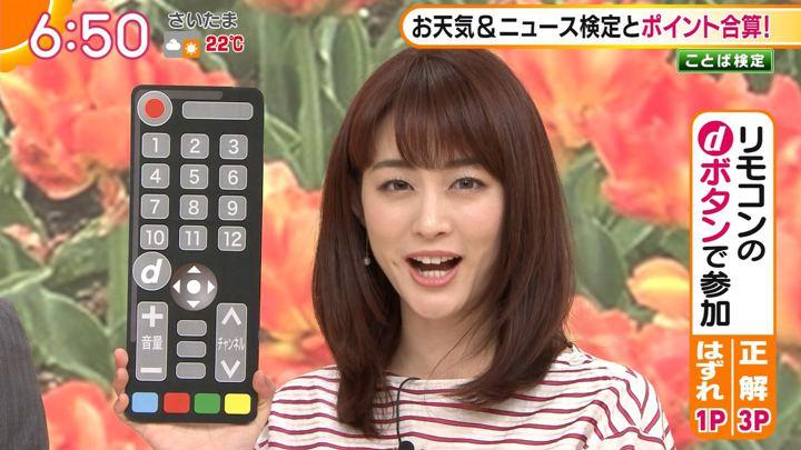 2019年05月15日新井恵理那の画像16枚目