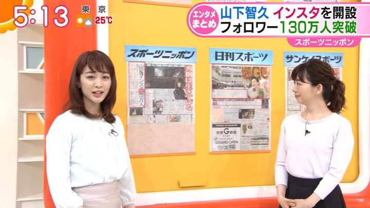 2019年05月17日新井恵理那の画像04枚目