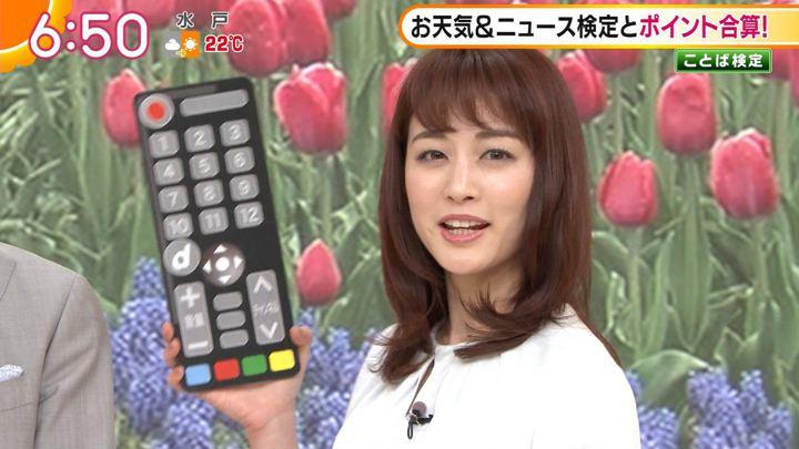 2019年05月17日新井恵理那の画像17枚目