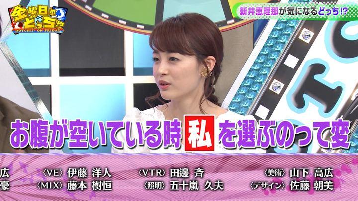 2019年05月17日新井恵理那の画像34枚目