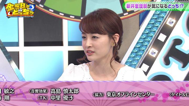 2019年05月17日新井恵理那の画像35枚目