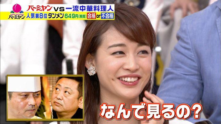 2019年05月18日新井恵理那の画像01枚目