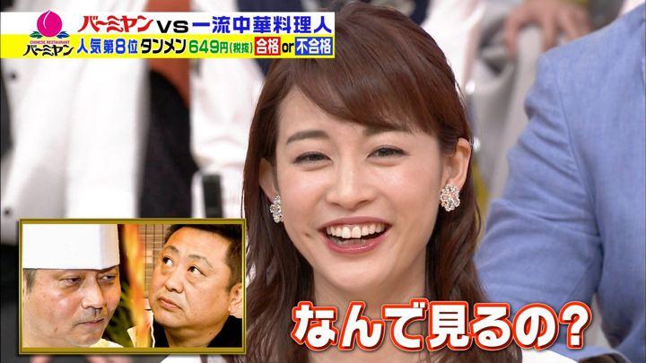 2019年05月18日新井恵理那の画像02枚目