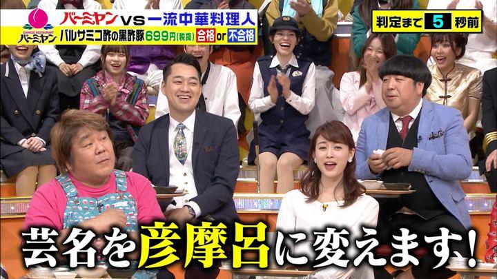 2019年05月18日新井恵理那の画像07枚目
