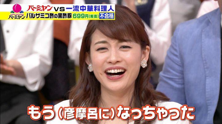 2019年05月18日新井恵理那の画像09枚目