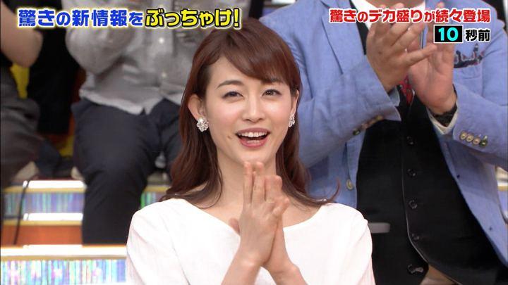 2019年05月18日新井恵理那の画像13枚目