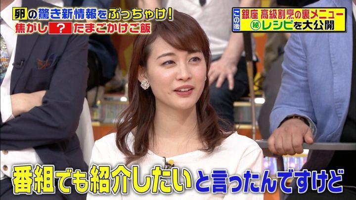 2019年05月18日新井恵理那の画像15枚目