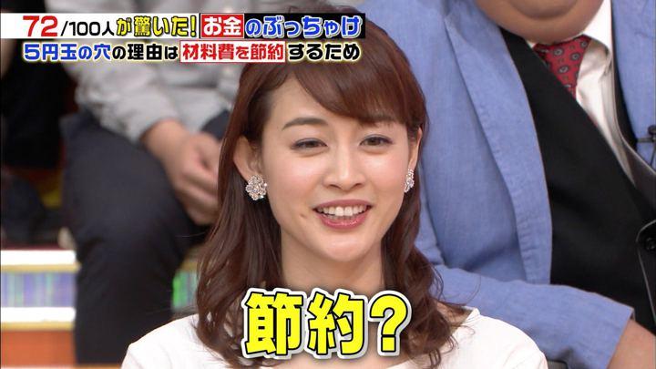 2019年05月18日新井恵理那の画像16枚目