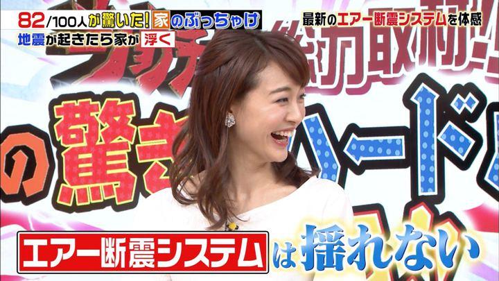 2019年05月18日新井恵理那の画像24枚目