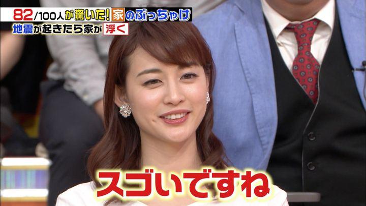 2019年05月18日新井恵理那の画像25枚目