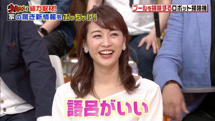 2019年05月18日新井恵理那の画像26枚目