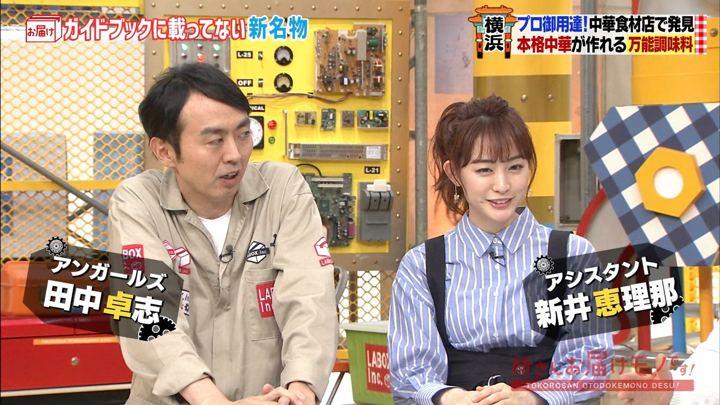 2019年05月19日新井恵理那の画像01枚目