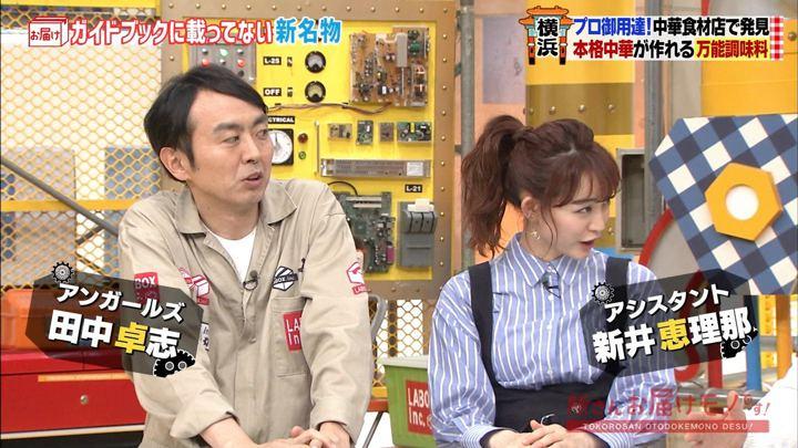 2019年05月19日新井恵理那の画像02枚目