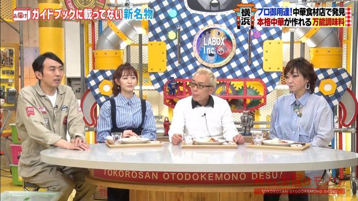 2019年05月19日新井恵理那の画像03枚目