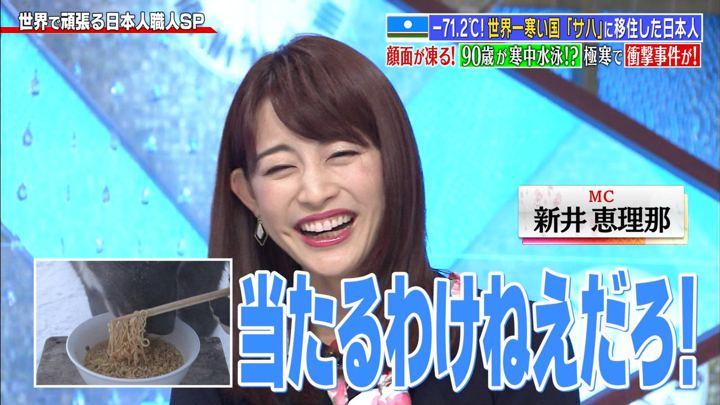 2019年05月20日新井恵理那の画像27枚目