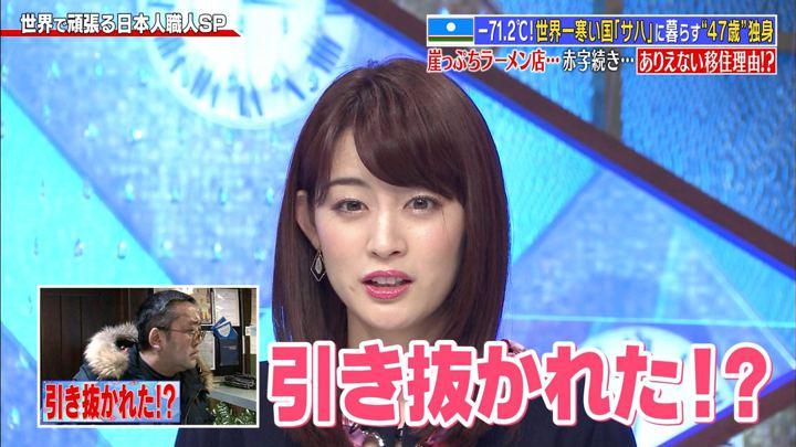 2019年05月20日新井恵理那の画像29枚目
