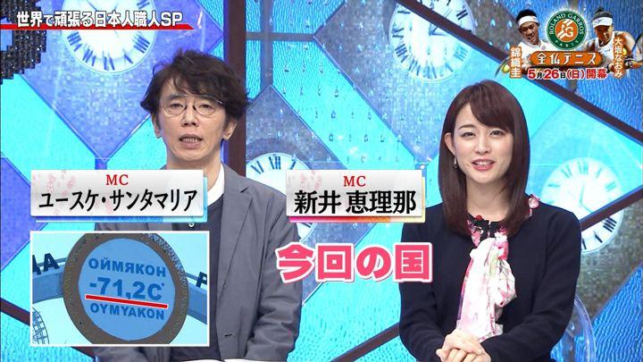 2019年05月20日新井恵理那の画像31枚目