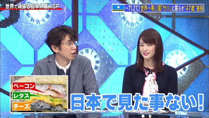 2019年05月20日新井恵理那の画像33枚目