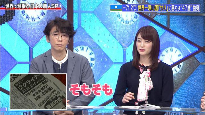 2019年05月20日新井恵理那の画像35枚目