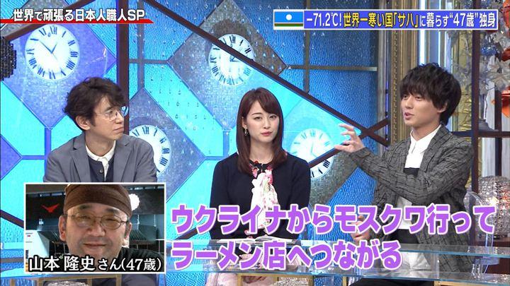 2019年05月20日新井恵理那の画像36枚目