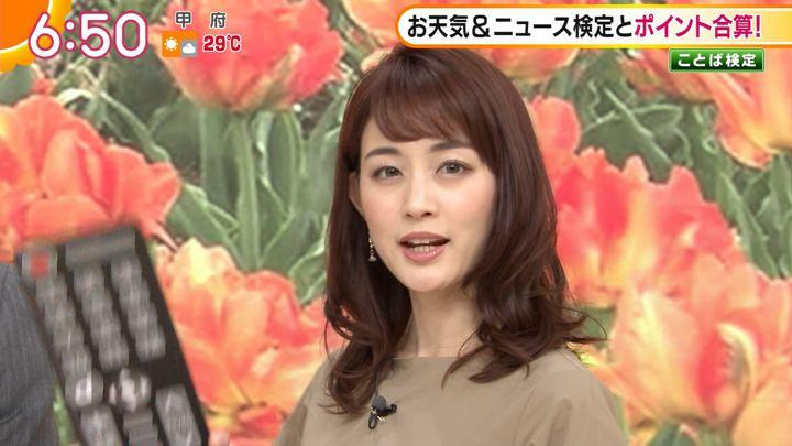 2019年05月23日新井恵理那の画像18枚目