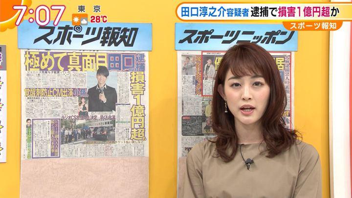 2019年05月23日新井恵理那の画像23枚目