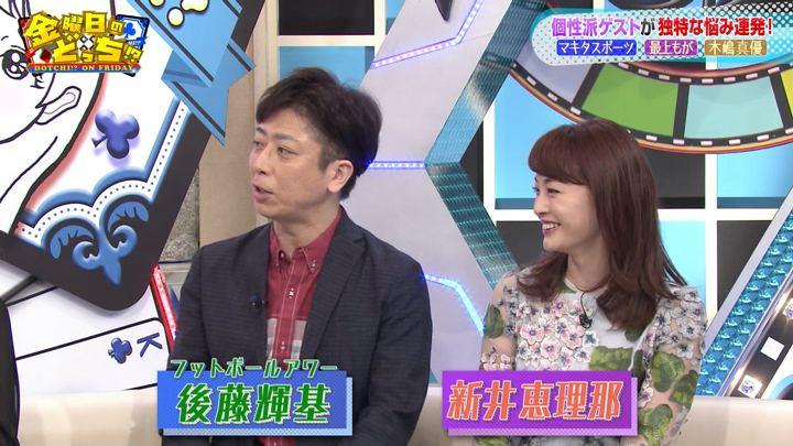 2019年05月24日新井恵理那の画像26枚目