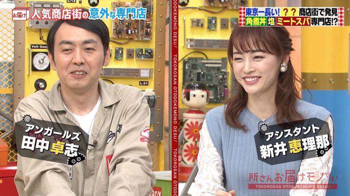 2019年05月26日新井恵理那の画像01枚目