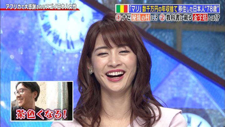 2019年05月27日新井恵理那の画像29枚目