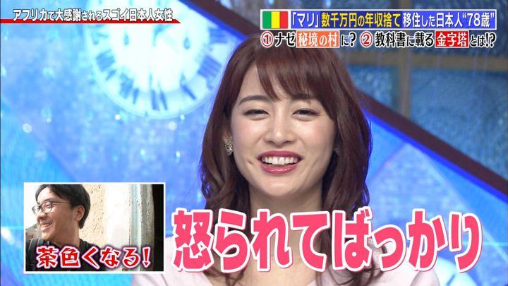 2019年05月27日新井恵理那の画像31枚目