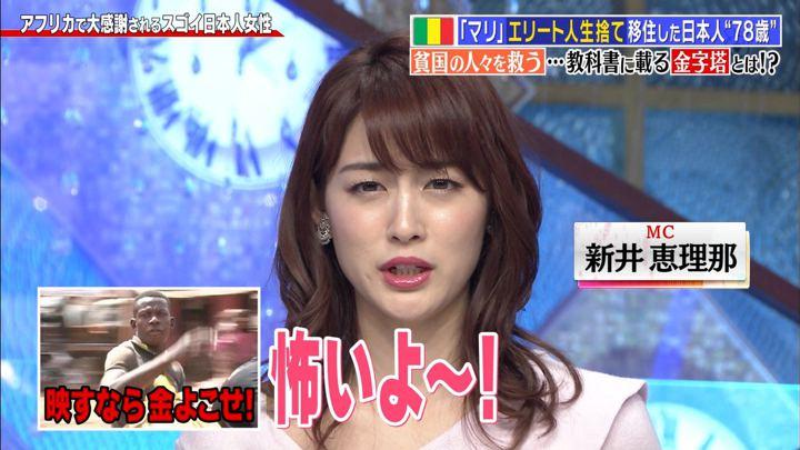 2019年05月27日新井恵理那の画像32枚目