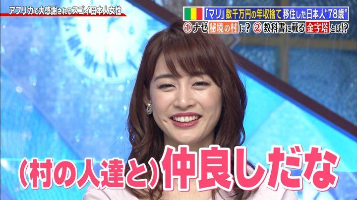 2019年05月27日新井恵理那の画像33枚目