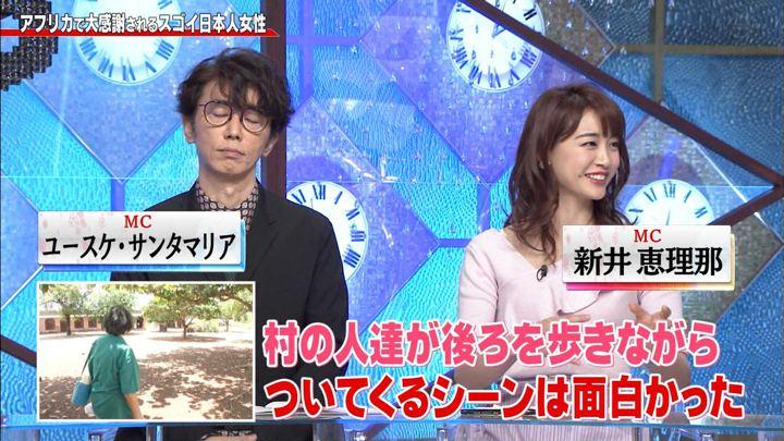 2019年05月27日新井恵理那の画像34枚目