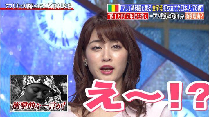 2019年05月27日新井恵理那の画像35枚目