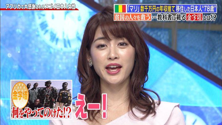 2019年05月27日新井恵理那の画像36枚目