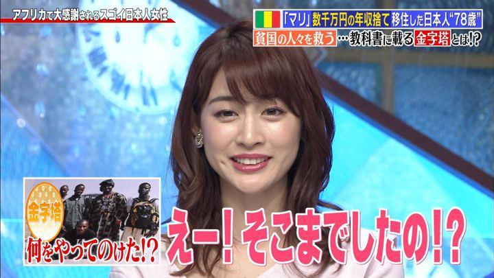2019年05月27日新井恵理那の画像37枚目