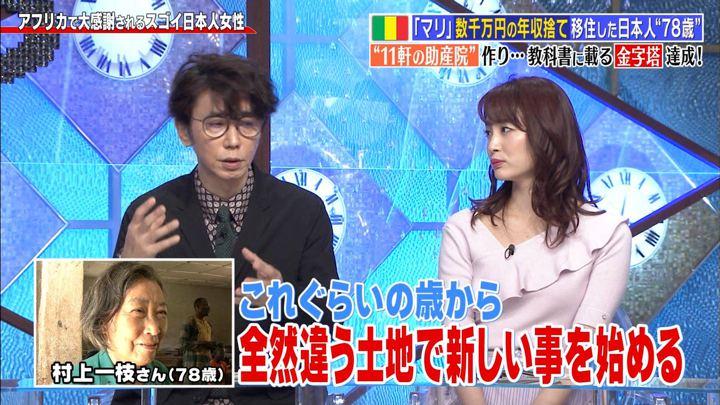 2019年05月27日新井恵理那の画像38枚目