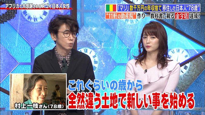 2019年05月27日新井恵理那の画像39枚目