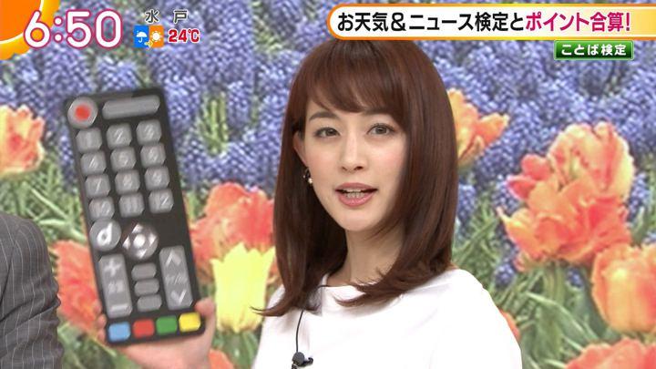 2019年05月29日新井恵理那の画像14枚目