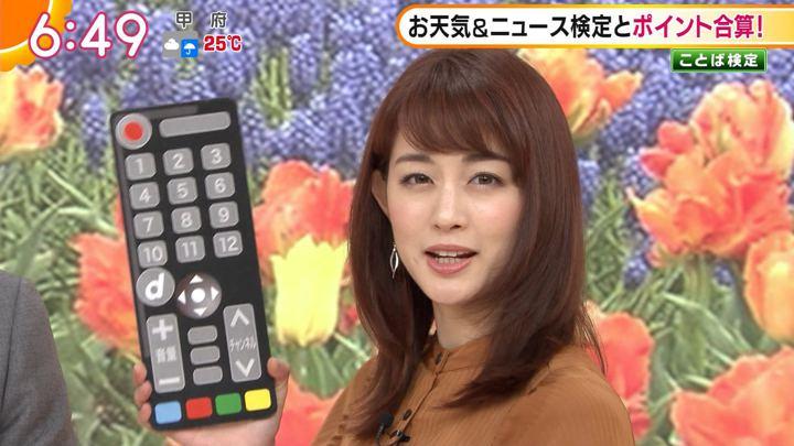 2019年05月31日新井恵理那の画像18枚目
