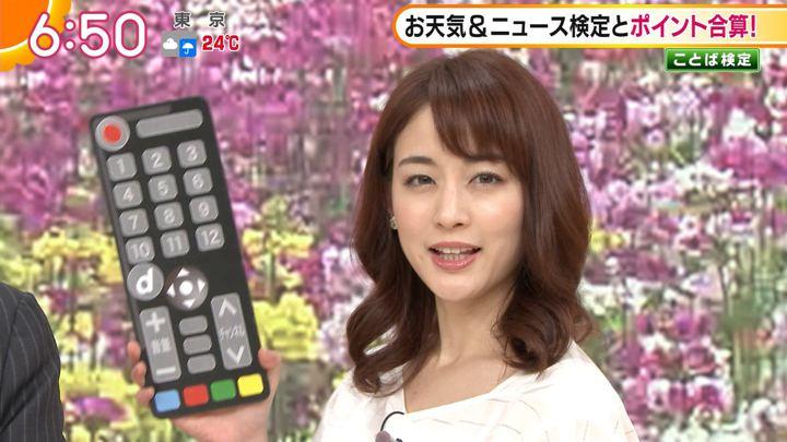 2019年06月03日新井恵理那の画像20枚目