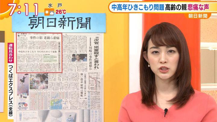 2019年06月04日新井恵理那の画像23枚目