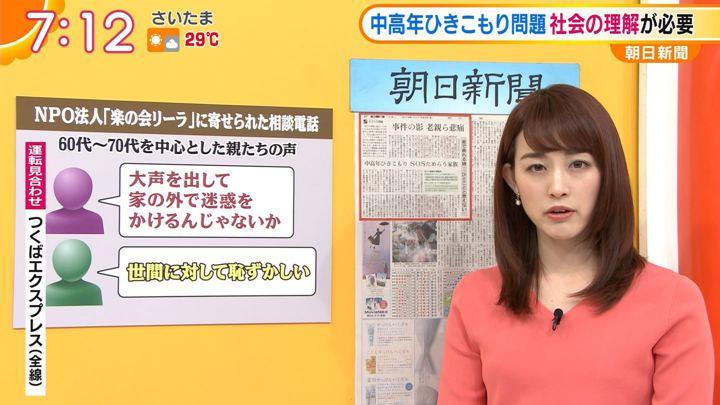 2019年06月04日新井恵理那の画像24枚目
