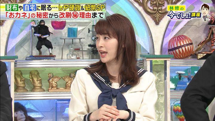 2019年06月04日新井恵理那の画像29枚目