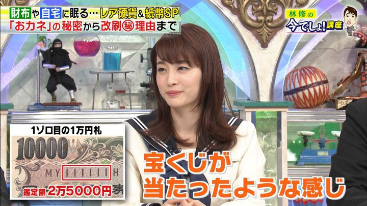 2019年06月04日新井恵理那の画像33枚目