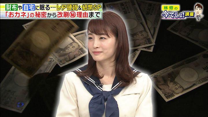 2019年06月04日新井恵理那の画像36枚目