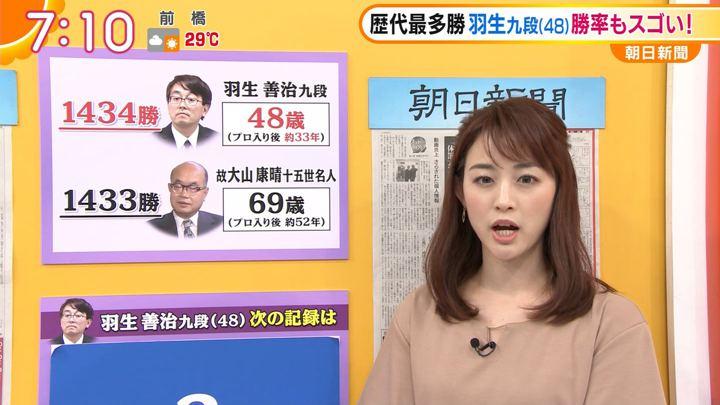 2019年06月05日新井恵理那の画像27枚目