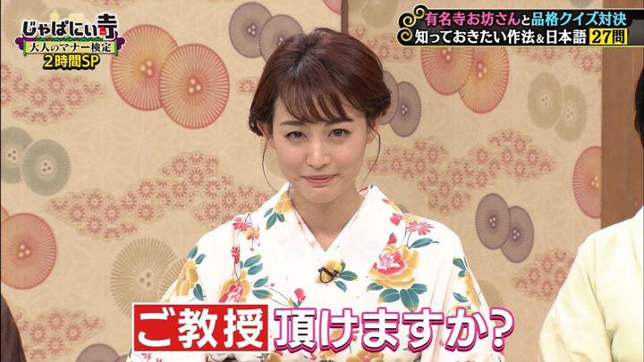 2019年06月08日新井恵理那の画像01枚目