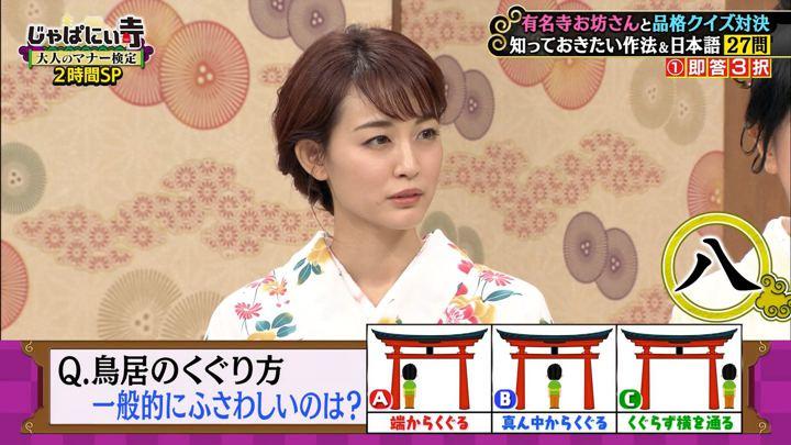 2019年06月08日新井恵理那の画像06枚目