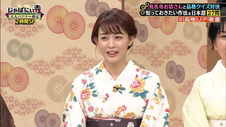 2019年06月08日新井恵理那の画像09枚目